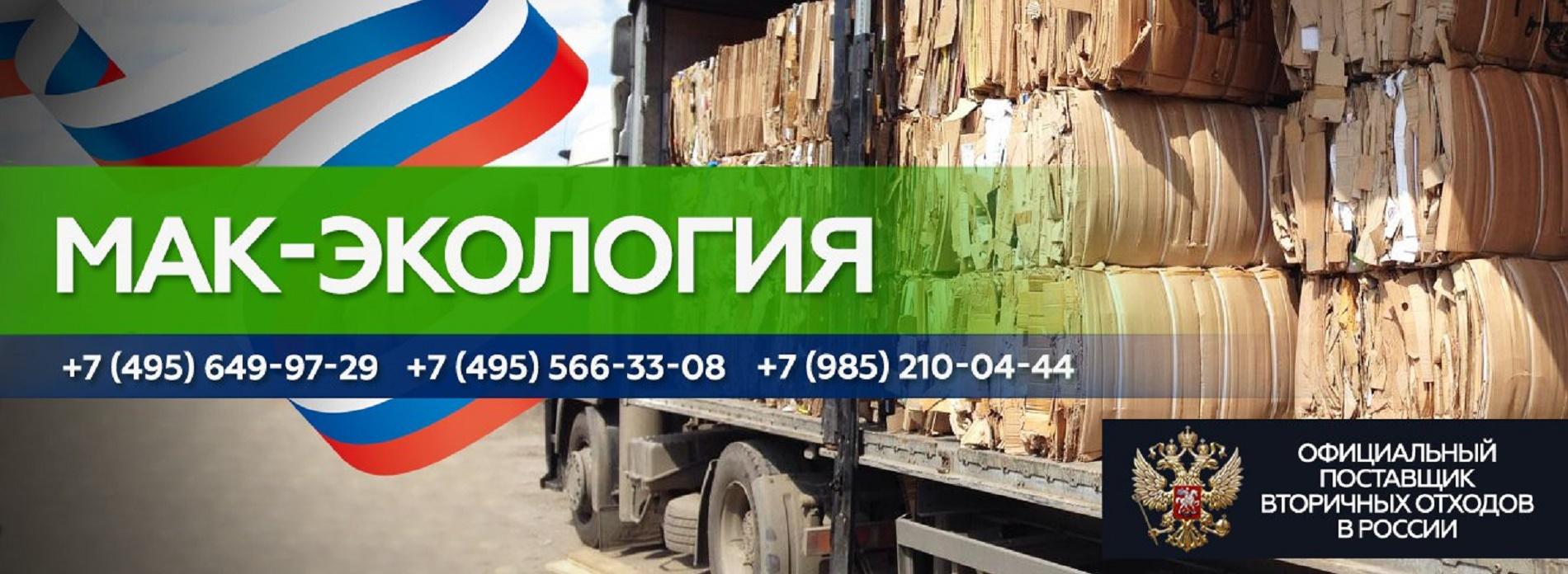 Макулатура цена за кг в митино мини производство туалетной бумаги макулатура