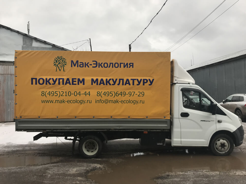 Вывоз макулатуры из москвы куда сдать макулатуру в московской области